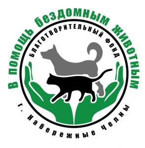 Помощь бездомным животным Набережные Челны